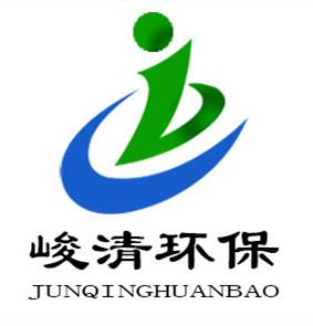 潍坊峻清环保水处理设备有限公司