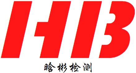 上海晗彬检测设备有限公司