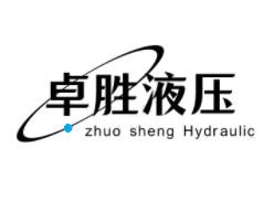 卓胜(苏州)液压气动有限公司