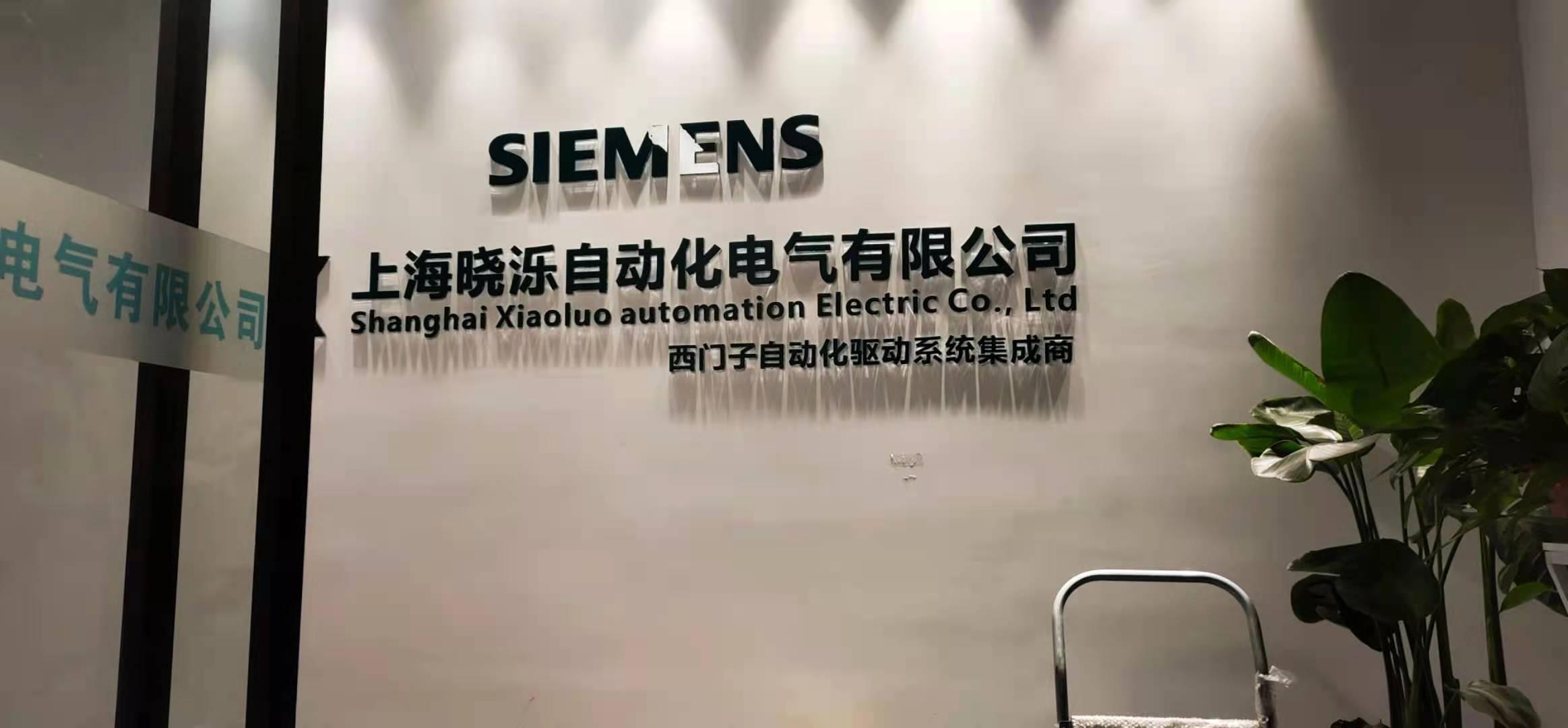 上海晓泺自动化电气有限公司