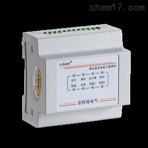 AMC16-DETT基站直流電能計量模塊 6回路電能測量
