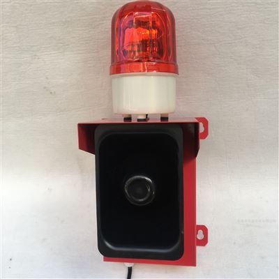 TBJ-150声光报警器/天车警示装置