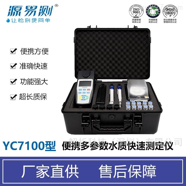 便携COD氨氮总磷测定仪