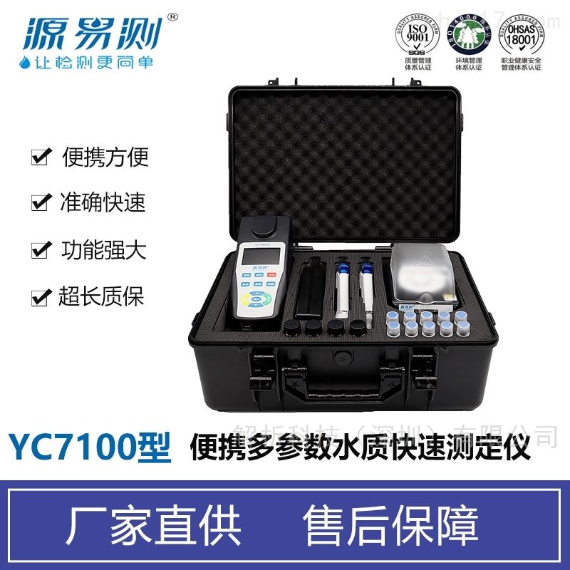 便携COD氨氮总磷检测仪