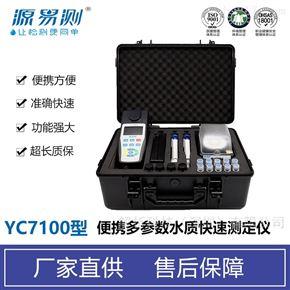 YC7100-3便携COD氨氮总磷检测仪