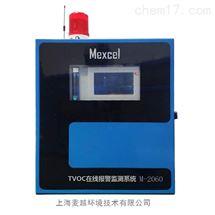 M-2060加油站VOC在线监测仪器 PID