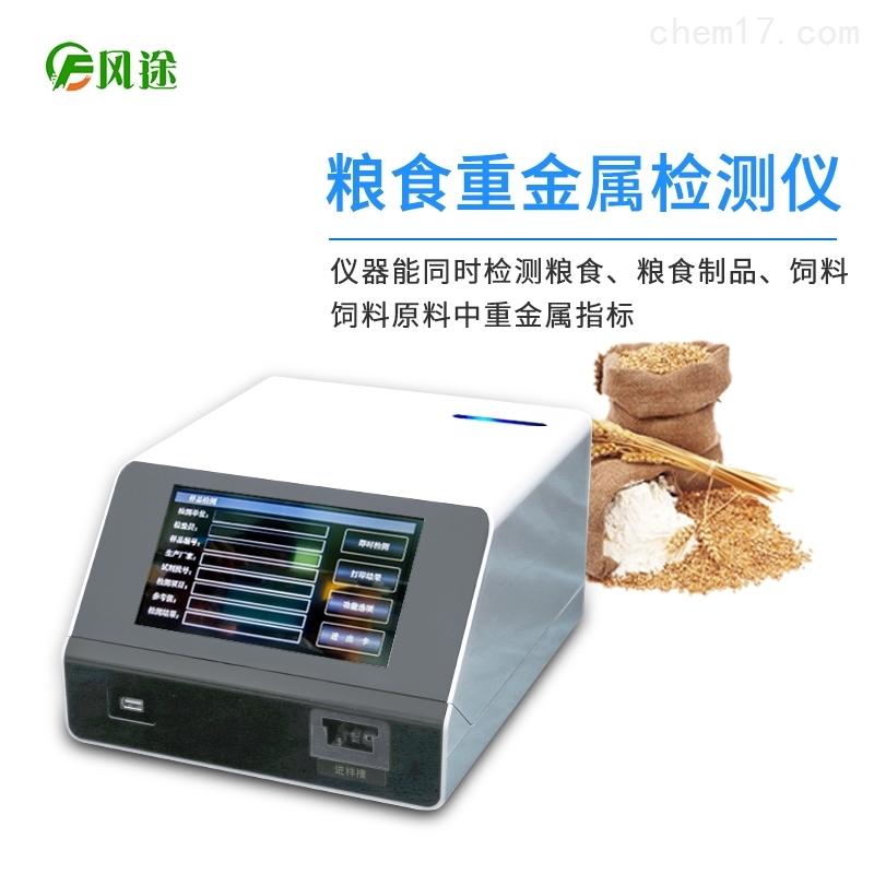 粮食安全检测仪器