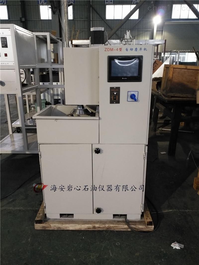 ZDM-4型自动磨片机