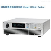 致茂Chroma 62050H-40可程控直流电源供应器