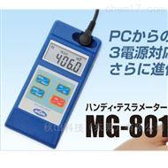日本magna便携式特斯拉计MG-801