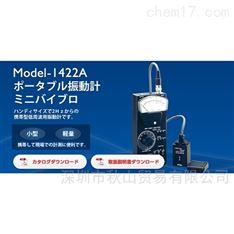 日本showasokki昭和便携低频微型振动计