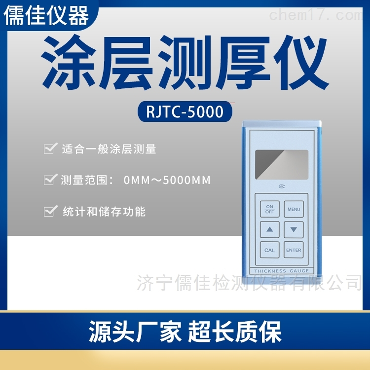 RJTC-9000涂层测厚仪