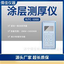 RJ-9000鍍層涂層測厚儀