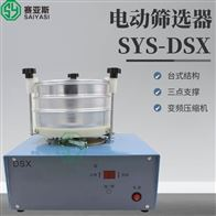 谷物电动筛选器SYS-DSX