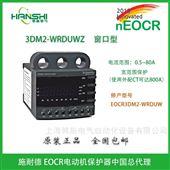 EOCR-3DM2EOCR3DM2-WRDBWZ智能电动机保护器