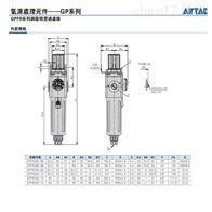 GPFR三亚亚德客气源处理过滤器一级代理