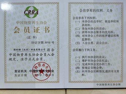 中國物資再生協會會員證書