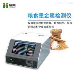 HM-LZ粮食安全检测仪器