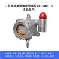 BYG500-TH隧道管廊温度检测仪报警器变送器