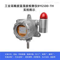 BYG500-TH隧道管廊溫度檢測儀報警器變送器