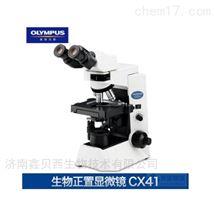CX41奥林巴斯双目/三目生物显微镜