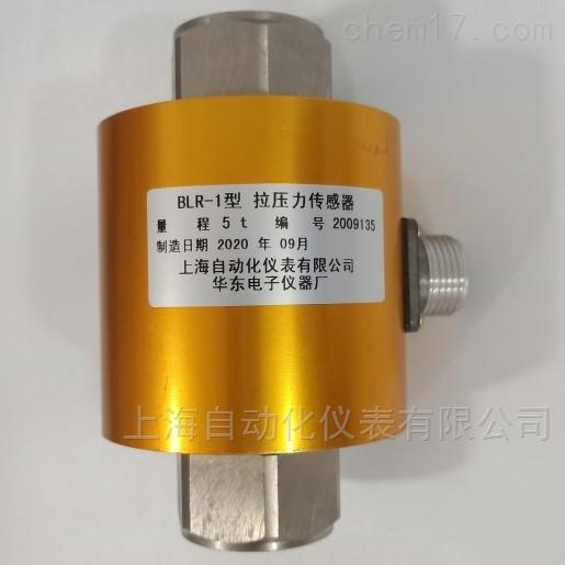 BLR-1拉压式传感器