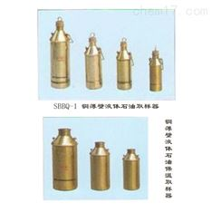 铜薄壁液体石油保温取样器