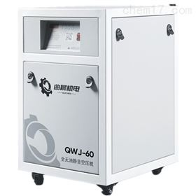 QWJ-60静音无油空压机厂