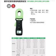 DY1300數字式鉗形接地電阻測試儀