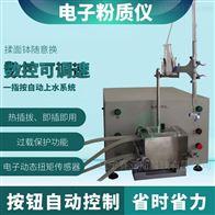 数控电子粉质仪HZF-150