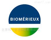 Biomerieux国内授权代理