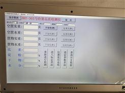 BHT-303淀粉含量测定仪
