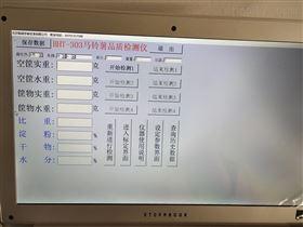 BHT-303澱粉含量測定儀
