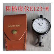 国产E123喷丸粗糙度测量仪