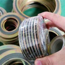 DN300基本型金属缠绕垫片厂家报价