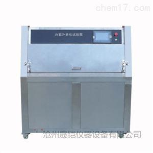 荧光紫外线老化试验箱