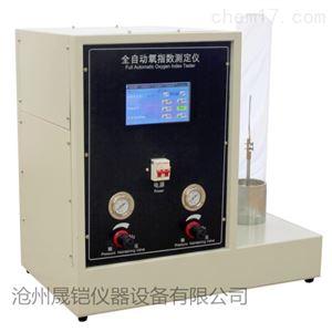 保温材料全自动触摸屏控制氧指数测定仪