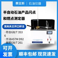 石油产品闪点和燃点测定器SYS--3536