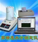 SFY-118(高精度)卤素水分仪