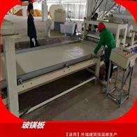 th001玻镁板成套设备价格实惠规格齐全
