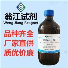 磷酸三丁酯CAS:126-73-8