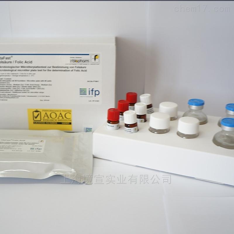 拜发维生素试剂盒 进口叶酸检测