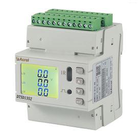 DTSD1352-xSyD交流電能表 5G基站電能數據采集