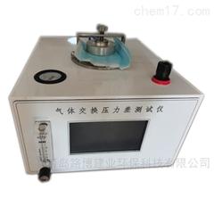 LB-KQH气体交换压力差测试分析仪
