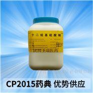 药用十二烷基硫酸钠CP2020药典标准