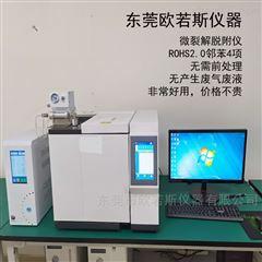ROHS2.0检测仪价格,ROHS2.0邻苯测试仪