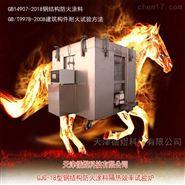 钢结构防火涂料隔热效率测试装置GJG-2018