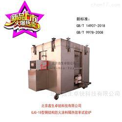 关于钢结构防火涂料隔热效率试验炉的设计