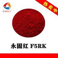 永固红F5RK复合肥种衣剂着色耐晒颜料
