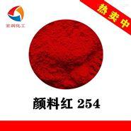 颜料红254户外水性色浆耐晒颜料